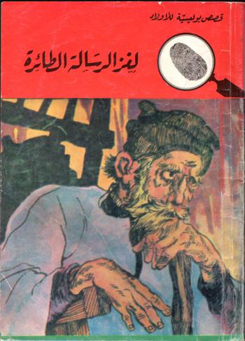 الروايات المصرية للجيب - رواية المغامرون الخمسة