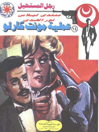 الروايات المصرية للجيب - رواية رجل المستحيل