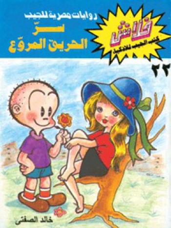 الروايات المصرية للجيب - رواية فلاش
