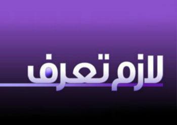 برامج الثقافة الجنسية في العالم العربي - برنامج لازم تعرف