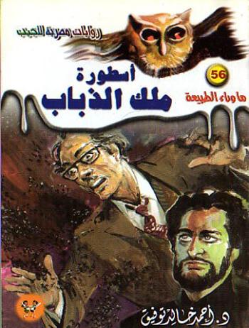 الروايات المصرية للجيب - رواية ما وراء الطبيعة