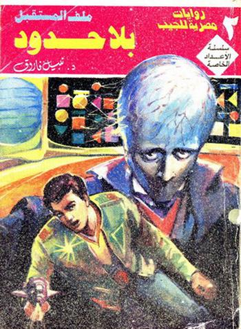 الروايات المصرية للجيب - رواية ملف المستقبل