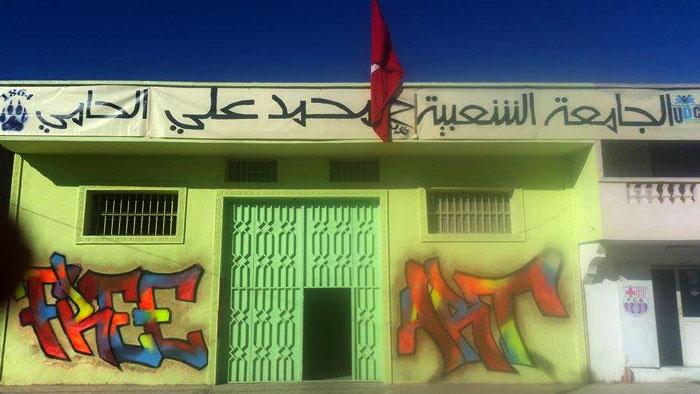 جامعة محمد علي الحامي - الجامعة الشعبية