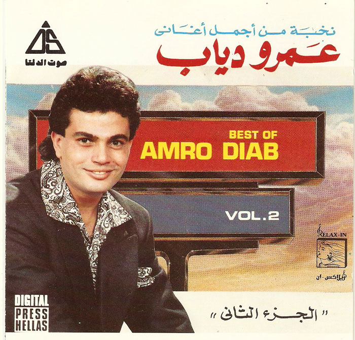 نجوم العالم العربي بين الأمس واليوم - عمرو دياب