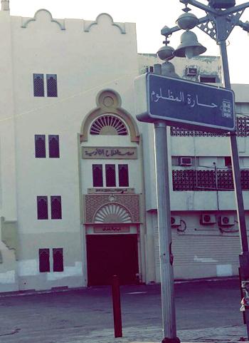 حارة المضلوم في جدة