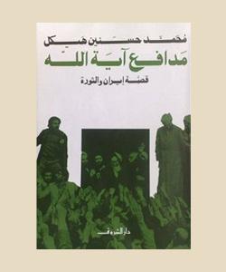 مدافع آية الله: قصة إيران والثورة