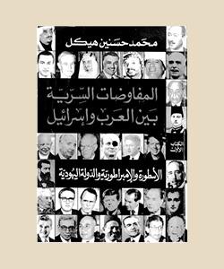 المفاوضات السرية بين العرب واسرائيل