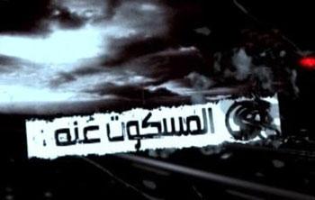 برامج الثقافة الجنسية في العالم العربي - المسكوت عنه