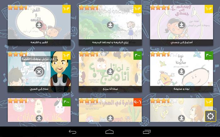 تطبيق عصافير - صورة 2 من التطبيق