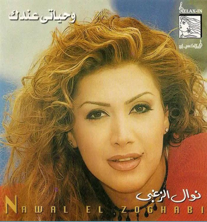 نجوم العالم العربي بين الأمس واليوم - نوال الزغبي