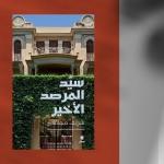 """""""سيد المرصد الأخير""""، تحولات بيروت من القرن التاسع عشر حتى التاريخ القريب"""