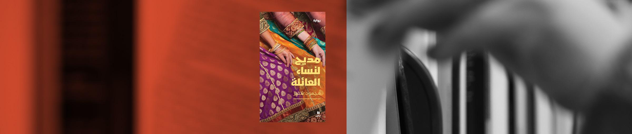 """""""مديح لنساء العائلة""""، سيرة عشيرة من بدو فلسطين"""
