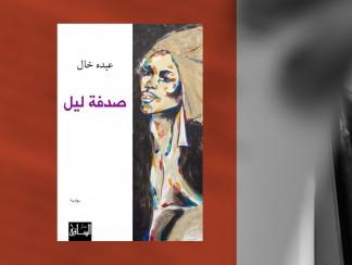 """رواية """"صدفة ليل"""": كيف دخل التطرف إلى السعودية"""