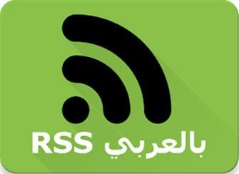 افضل تطبيقات الاخبار العالمية - تطبيق Arabic RSS