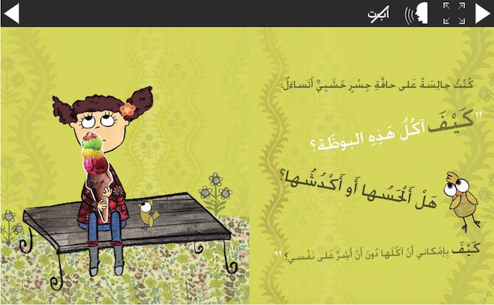تطبيق عصافير - صورة من التطبيق