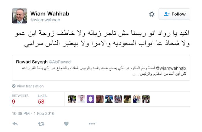 السياسيون اللبنانيون ووسائل الإعلام الاجتماعي - وئام وهبة