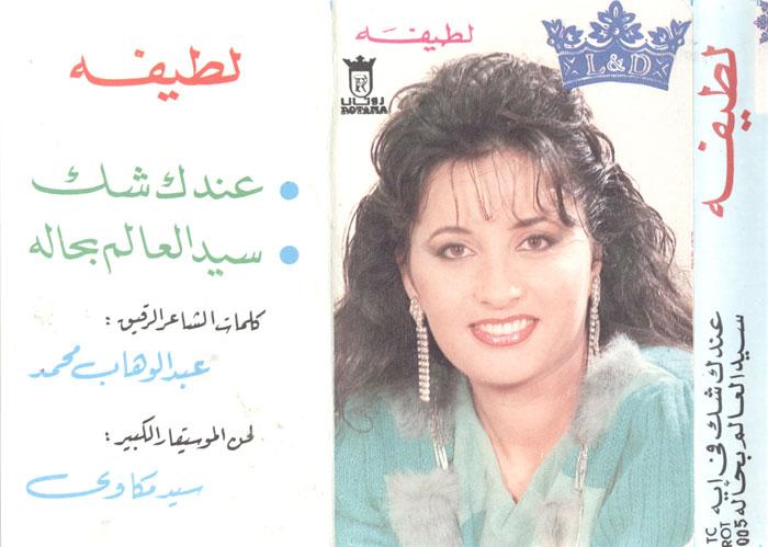 نجوم العالم العربي بين الأمس واليوم - لطيفة التونسية