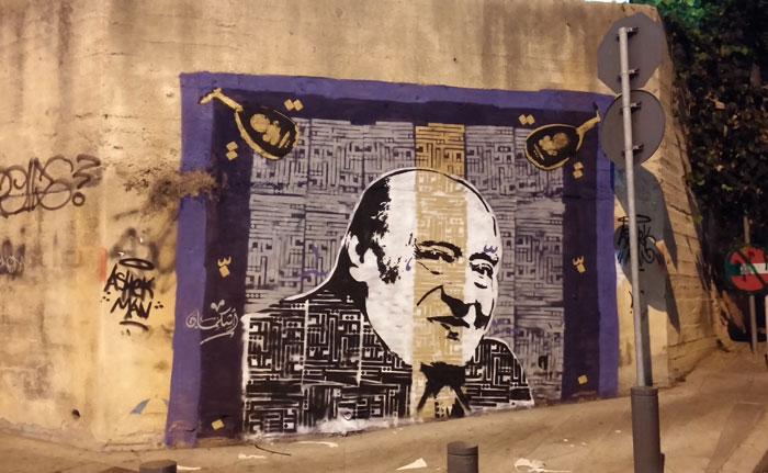 غرافيتي اشكمان