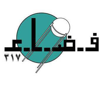 الفن المستقل في الأردن - أبرز المساحات الفنية المستقلة في الأردن - فضاء 317