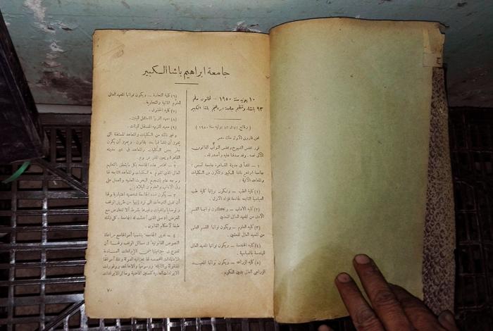 ربيع محمود عبد الرحيم - كتاب قديم