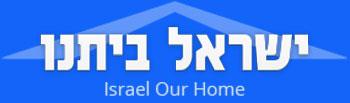 إسرائيل بيتنا