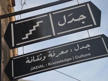 الفن المستقل في الأردن - أبرز المساحات الفنية المستقلة في الأردن - جدل للمعرفة والثقافة
