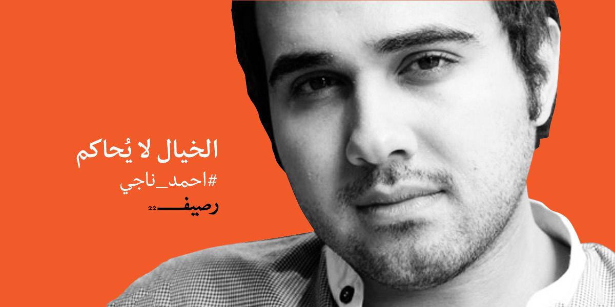 أحمد ناجي في السجن لأن الدولة تؤدّب الكتّاب المصريين