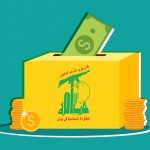 تحالف عالمي لمحاصرة حزب الله مالياً