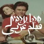 لماذا يعرض التلفزيون الإسرائيلي أفلاماً عربية وخاصةً مصرية؟