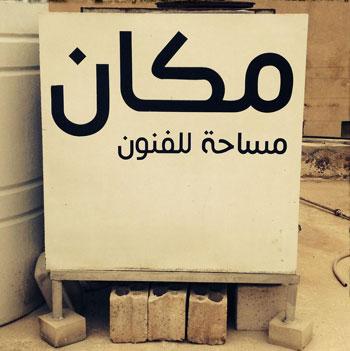 الفن المستقل في الأردن - أبرز المساحات الفنية المستقلة في الأردن - مكان