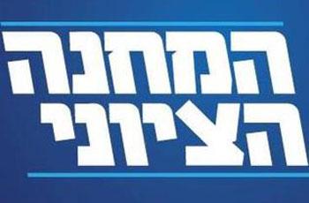المعسكر الصهيوني