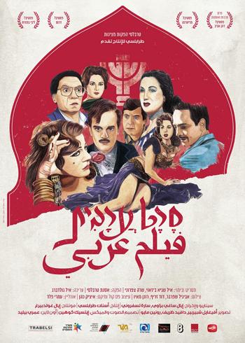 التلفزيون الإسرائيلي يعرض أفلاماً عربية - بوستر فيلم عربي