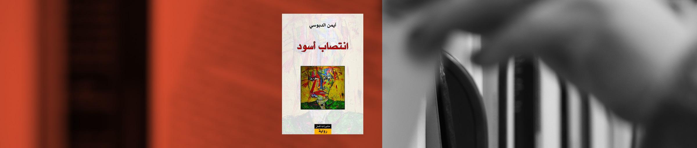 """""""انتصاب أسود"""" رواية بورنوغرافية تونسية"""