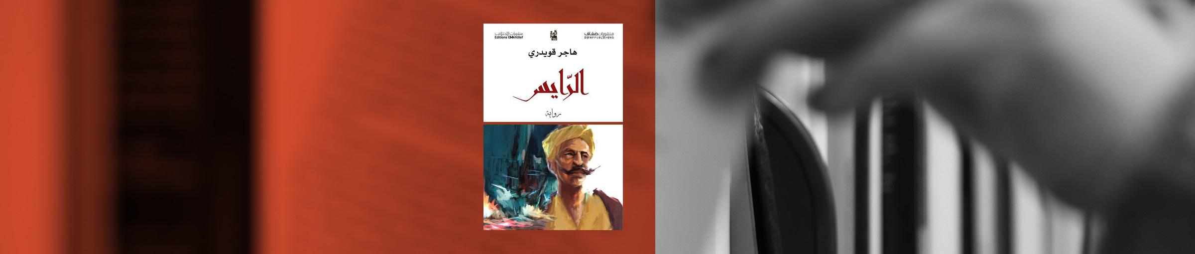 """رواية """"الرايس"""": تخيّلوا الجزائر في زمن العثمانيين"""