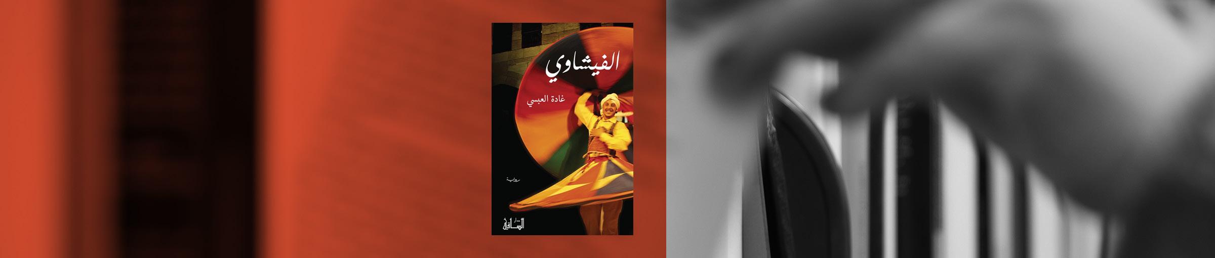 """""""الفيشاوي"""": أكثر من 100 عام و4 ثورات في رواية"""