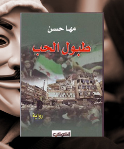 Syria Revolution BOOK_COVERS3