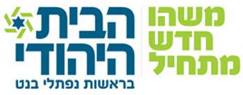 البيت اليهودي