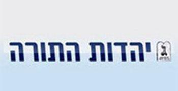 يهودية التوراة