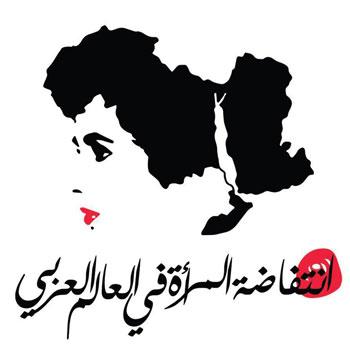انتفاضة المرأة في العالم العربي