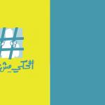 بين وسائل التواصل الاجتماعي والقوانين الأردنية #الحكي_مش_جريمة