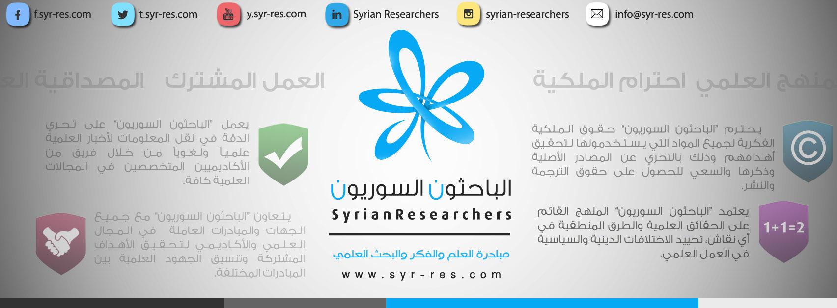 الباحثون السوريون