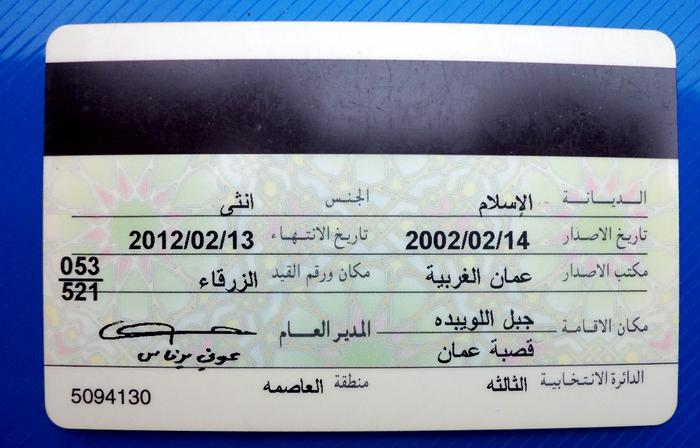 هوية أردنية