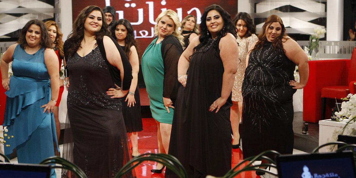 معركة النساء البدينات في العالم العربي