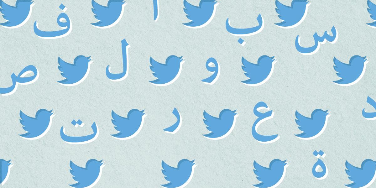 """""""القاموس"""" على تويتر: محطة لكل من أحبّ اللغة العربية"""