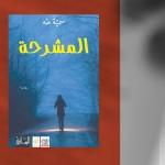 المشرحة، سفاح صنعاء الذي لا يزال حياً بيننا