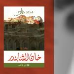 خان الشابندر، عالمٌ سريّ فوق الخرائب والدمار