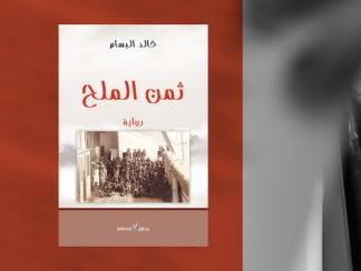 """رواية """"ثمن الملح"""": العبودية في الجزيرة العربية في مطلع القرن العشرين"""