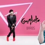 بربس: الأغنية السعودية التي اجتاحت وسائل التواصل الاجتماعي في العالم العربي