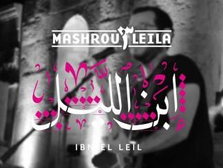 مشروع رجم ليلى في الأردن؟