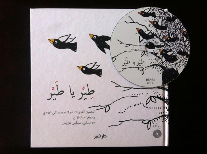 teer-ya-teyr-cover
